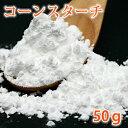 【ポストお届け対応商品】 コーンスターチ 50g