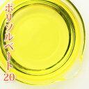 ポリソルベート 20 50ml 【乳化剤/手作りコスメ/手作り化粧品/アロマバス】
