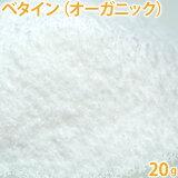 【ポストお届け可/3】 ベタイン 20g [オーガニック] 【無水ベタイン/保湿剤/手作りコスメ】