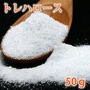 【ポストお届け可/8】 トレハロース 50g 【保湿剤/手作りコスメ】