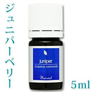 ジュニパーベリー 5 ml