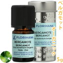 ベルガモット オーガニック 5g 【フロリハナ】 【精油/エッセンシャルオイル/アロマオ……