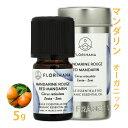 マンダリン オーガニック 5g 【フロリハナ】 【精油/エッセンシ……