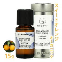 100%オーガニックのフロリハナ社製、高品質エッセンシャルオイル スイートオレンジ オーガニ...