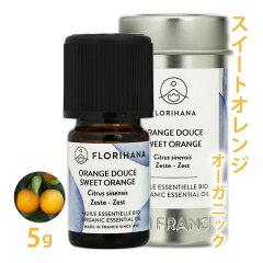 スイートオレンジ オーガニック 5g [オレンジスイート] 【フロリハナ】 【精油/エッセンシ…