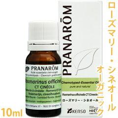 【プラナロム】ローズマリー・シネオール10ml 2,592円