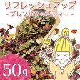 【ポストお届け可/45】 オリジナルハーブティー リフレッシュアップ 50g 【ドライハーブ/ハーブティー】