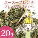 オリジナルハーブティースースーブレンド20g【ドライハーブ/ハーブティ/茶】【あす楽対応_本州・四国】