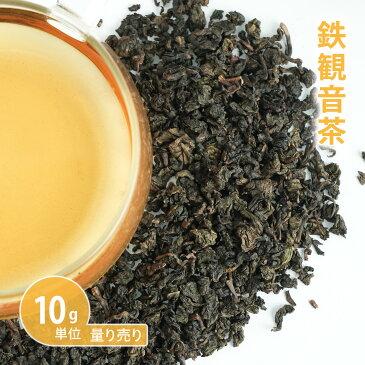 【ポストお届け可/8】 鉄観音茶 [ 10g単位 量り売り ] 【中国茶】