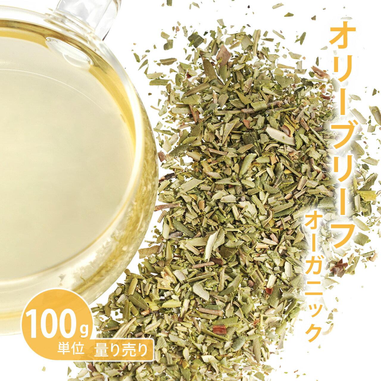 【ポストお届け可/40】オリーブリーフオーガニックオリーブ茶[100g単位ハーブ量り売り]【ドライハーブ/ハーブティー】
