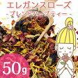 【ポストお届け可/40】 オリジナルブレンドハーブティー エレガンスローズ 50g 【ドライハーブ/ハーブティー】