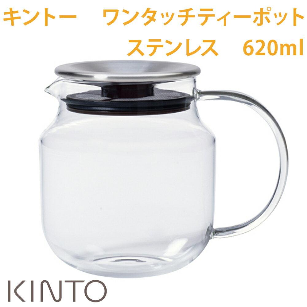 キントー ワンタッチティーポット 620ml ステンレス 【ハーブ/ハーブティー/ティーポット/KINTO】
