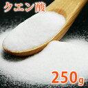 【ポストお届け可/50】クエン酸 250g [食用グレード] 【手作りコスメ/バスボム/炭酸……