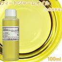 小麦胚芽油 [ウィートジャームオイル] 100ml