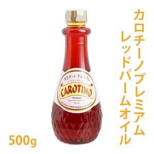 オレンジ色の石鹸を作るなら・・・【カロチーノ/プレミアム/レッドパーム/オイル/手作り石けん/...