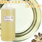 ひまし油 [キャスターオイル] 1L 精製