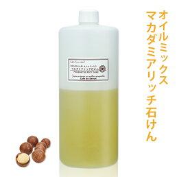 オイルミックスマカダミアリッチ石鹸