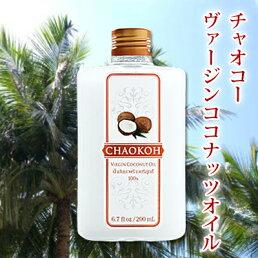チャオコーココナッツオイル