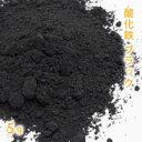 【ポストお届け可/1】 酸化鉄 ブラック 5g 【手作り石鹸/手作りコスメ/色付け/カラーラント/黒】