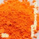 【ポストお届け可/3】 キャンディカラー オレンジ 20g 【手作り石鹸/石けん/手作りコスメ/着色/色付け/カラーラント/オレンジ】