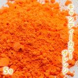 【ポストお届け可/1】 キャンディカラー オレンジ 5g 【手作り石鹸/石けん/手作りコスメ/着色/色付け/カラーラント/オレンジ】