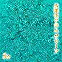 H_chrome_green5