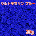 Ultramarine_bule20