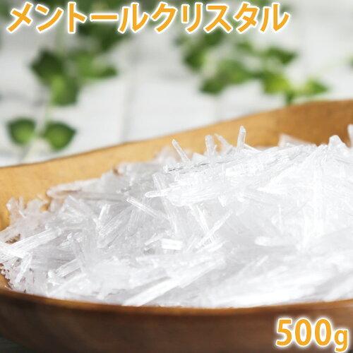 メントールクリスタル 500g [L-メントール/メンソールクリスタル]【手作り石鹸/手作りコスメに/ス...
