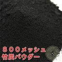 竹炭パウダー50g