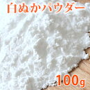 【ポストお届け可/16】白ぬかパウダー100g【手作り石鹸/手作りコスメに】