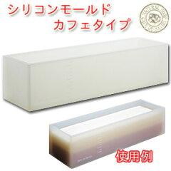 手作り石けん用シリコンモールド カフェタイプ 【四角型/ソープモールド/手作り石…