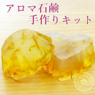 Aromatherapy soaps hand-made kits