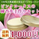 ピンクロータスの練香水キット