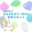 ぷるぷるゼリー石けん手作りキット【夏休みの工作/夏休み】