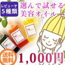 オイルランキング1位獲得!体に優しい植物オイル♪オリジナルレシピ付き!【クレンジング/テス...