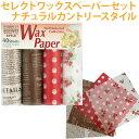 セレクトワックスペーパーセット ナチュラルカントリースタイル [40枚入り] 【手作り石鹸/ラ…