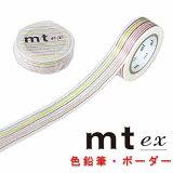 【ポストお届け可/2】マスキングテープ 『mt ex 色えんぴつ・ボーダー』【mt/レインボー/マステ/ラッピング】