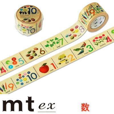 マスキングテープ 『mt ex 数』 【mt/マステ/ラッピング】