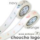【ポストお届け可/2】マスキングテープ 『mt mina perhonen choucho logo』 ネイビー/オレンジ 【ミナペルホネン/チョウチョ/ロゴ】