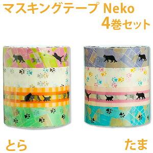 【ポストお届け可/8】Neko マスキングテープ 4巻セット とら/たま/くろ 【マステ】【あ…
