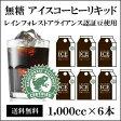 ESSE 8月号掲載〜お中元の当店人気No.1無糖プレミアムアイスコーヒーギフト(1,000ml×6本)
