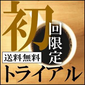 【送料無料】【初回限定】品質の高さを実感!スペシャルティコーヒー トライアルセット 200g×2種類 (国際認証ドリップバッグ3個プレゼント)お試し珈琲セット 珈琲豆 コーヒー豆
