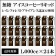 お中元に無糖プレミアムアイスコーヒーギフト(1,000ml×24本)
