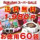 ≪楽天スーパーSALE≫ 【送料無料 1,980円】お徳用ドリップバッグコーヒー 60P …