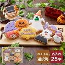 ハロウィンのプレゼントに【ハロウィンクッキーset A】アイシングクッキー クッキー ハロウィン Halloween プレゼント ギフト 詰め合わせ 名入れ 文字入れ かわいい お菓子 個包装 プレゼント
