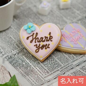 オリジナルメッセージ入り【ハート小】アイシングクッキー クッキー プチギフト ハート 名入れ 文字入れ