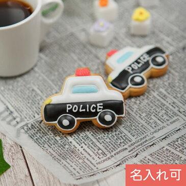 男の子に大人気【パトカークッキー】アイシングクッキー クッキー 名入れ 文字いれ プチギフト ケーキデコレーション パトカー 男の子