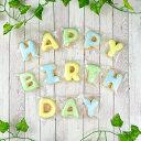 お誕生日パーティーや写真撮影に【バースデーガーランド/ブルー系】アイシングクッキー ガーランド 誕生日 パーティー パーティーグッズ かわいい お菓子