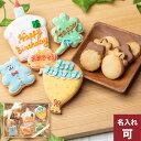 誕生日プレゼントにお名前入り【バースデーギフト】アイシングクッキー クッキー ギフト 誕生日 名入れ 文...