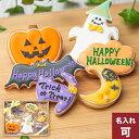 ハロウィンのプレゼントに【ハロウィンクッキーset A】アイシングクッキー クッキー ハロウィン Halloween プレゼント ギフト 詰め合わせ 名入れ 文字入れ かわいい お菓子